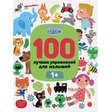 100 лучших упражнений для малышей: 1+