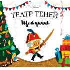 "Театр теней ""Щелкунчик"""
