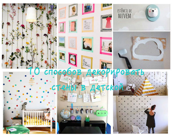 decorating_walls_in_kidsroom